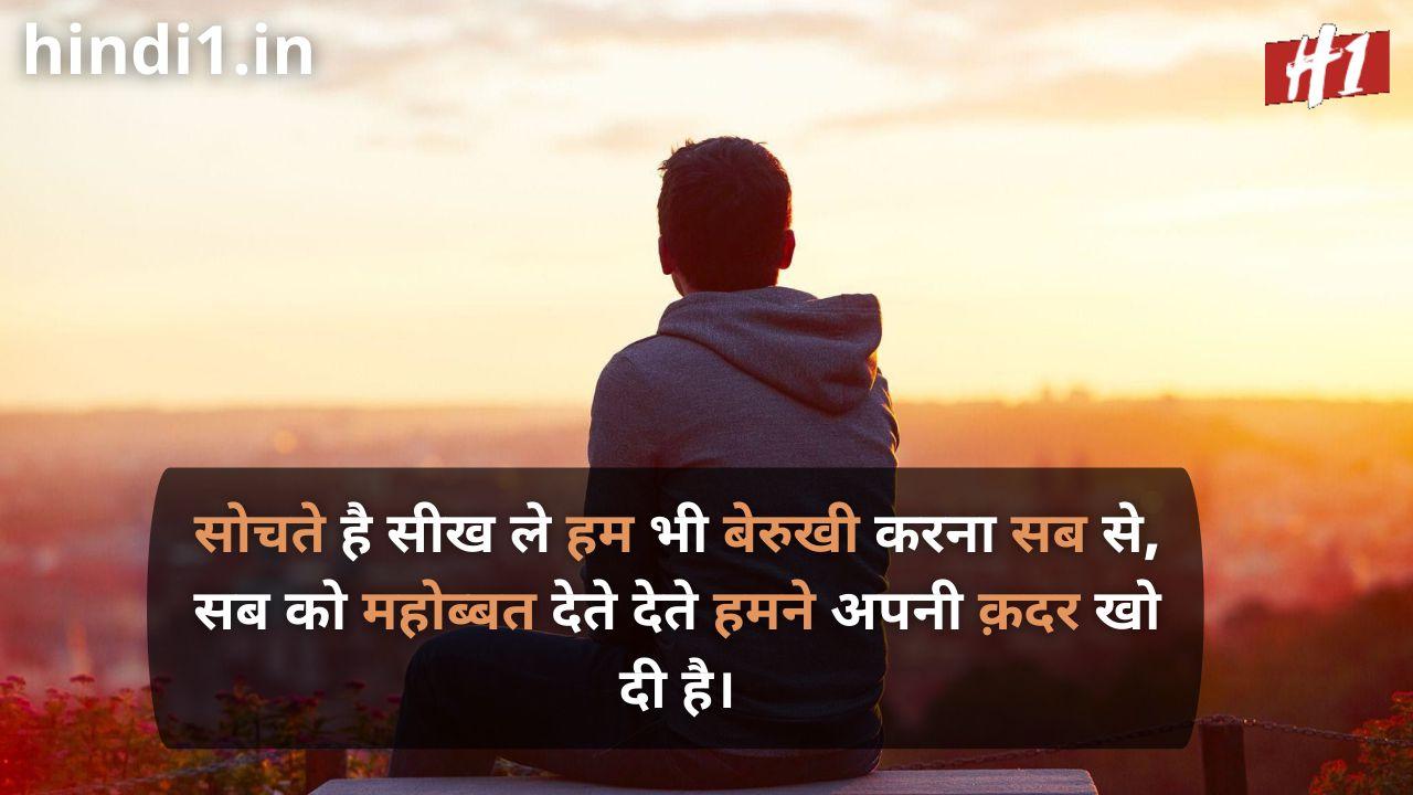 2 line status in hindi attitude3