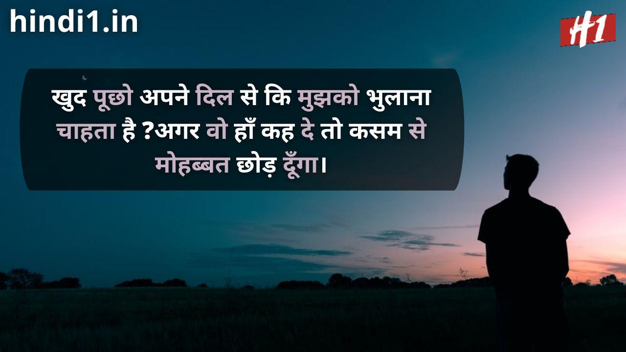 two line status in hindi attitude1