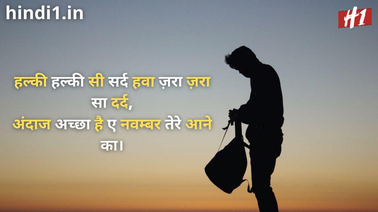 two line status in hindi attitude3