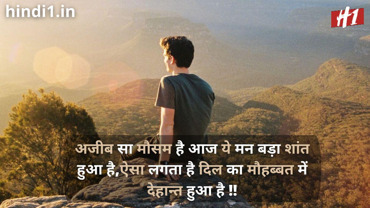 two line status in hindi attitude5