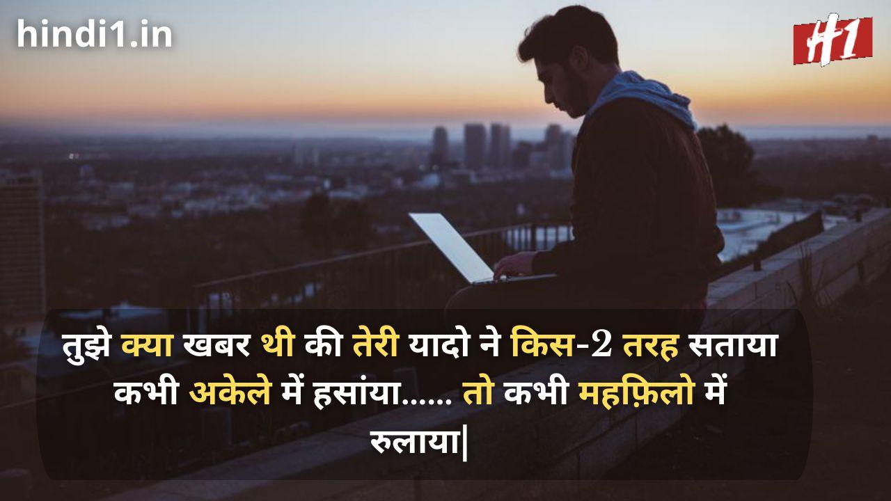 missing status in hindi2