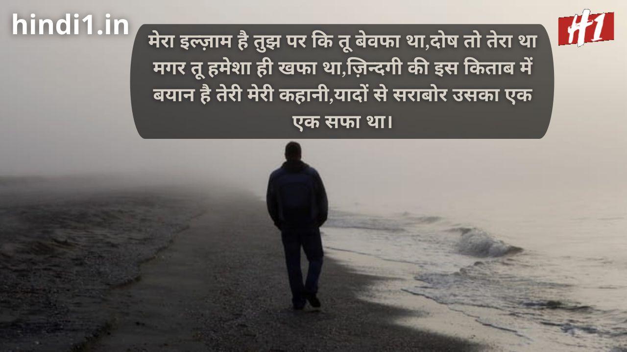 yaad shayari in hindi for girlfriend2