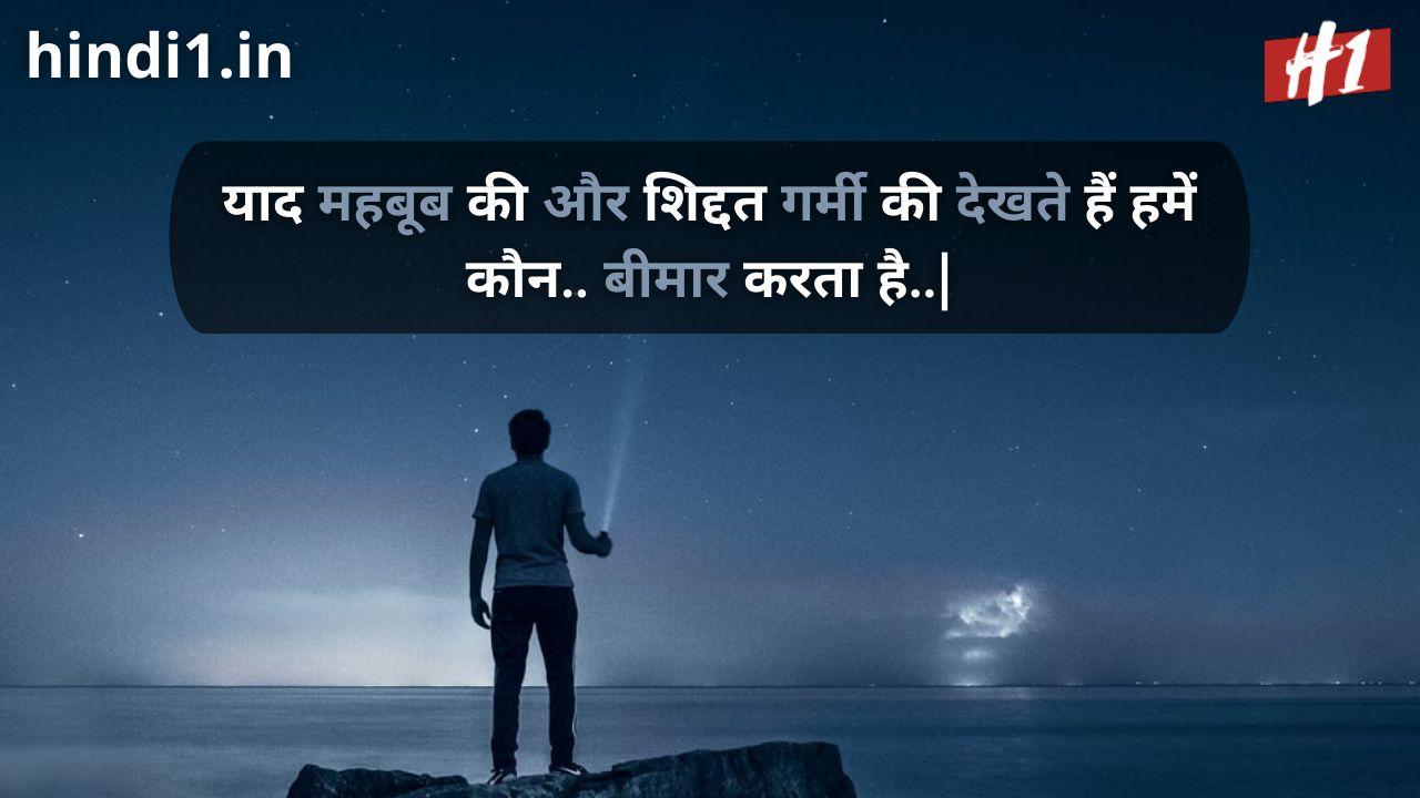 yaad shayari in hindi for girlfriend3
