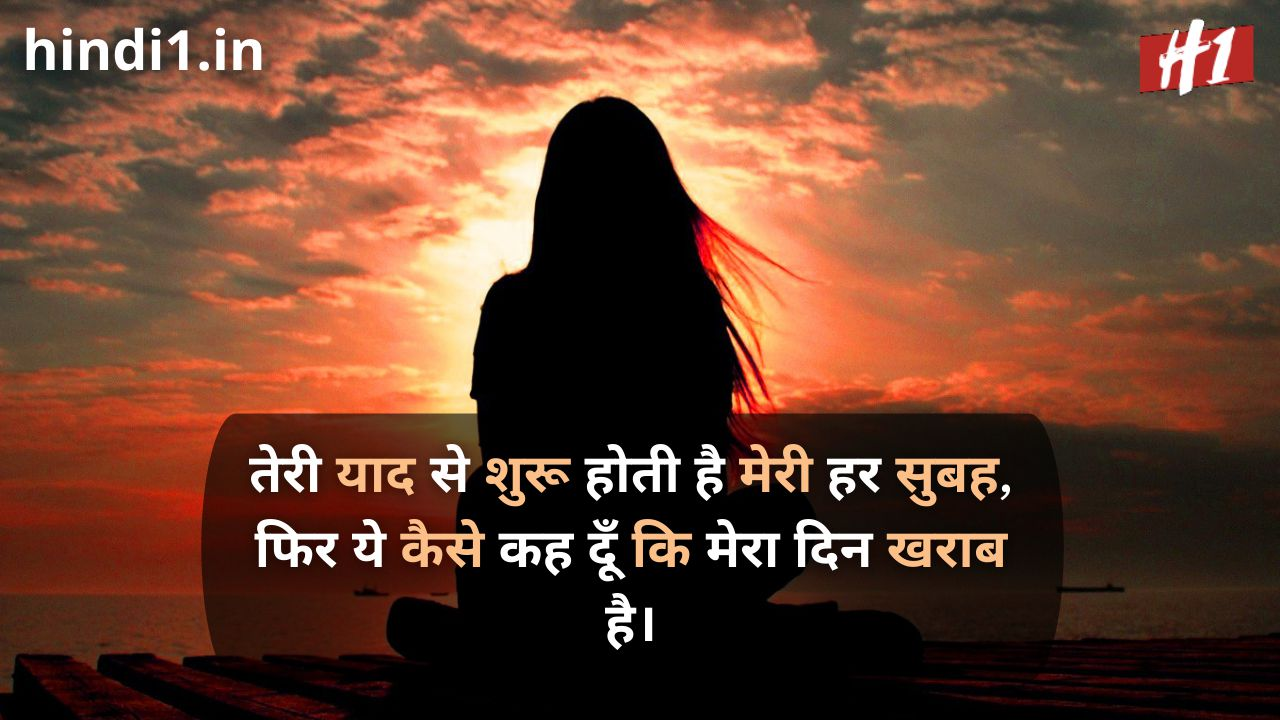 yaad shayari in hindi for girlfriend4