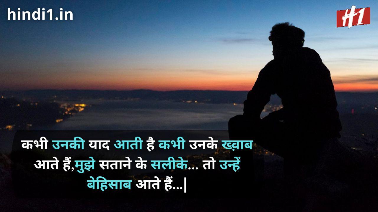 yaad shayari in hindi1