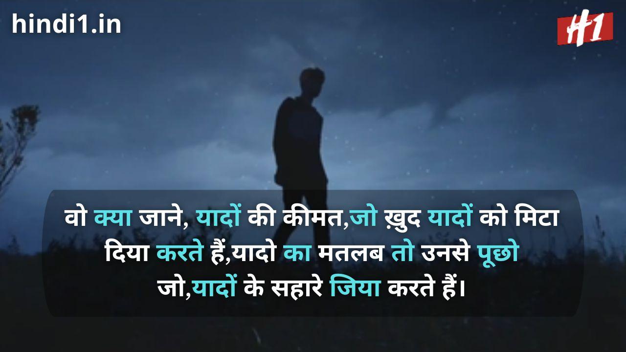 yaad shayari in hindi4