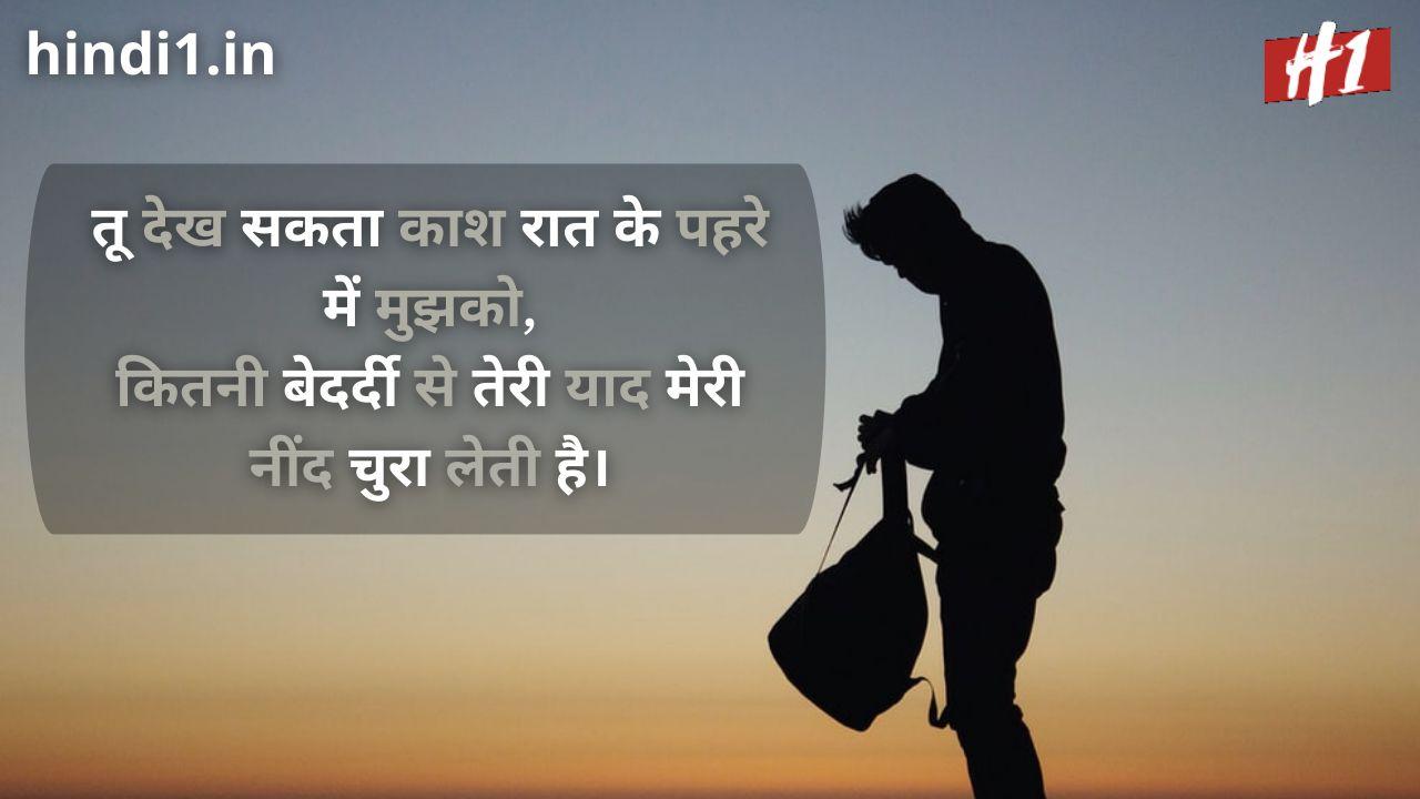 yaad shayari in hindi5