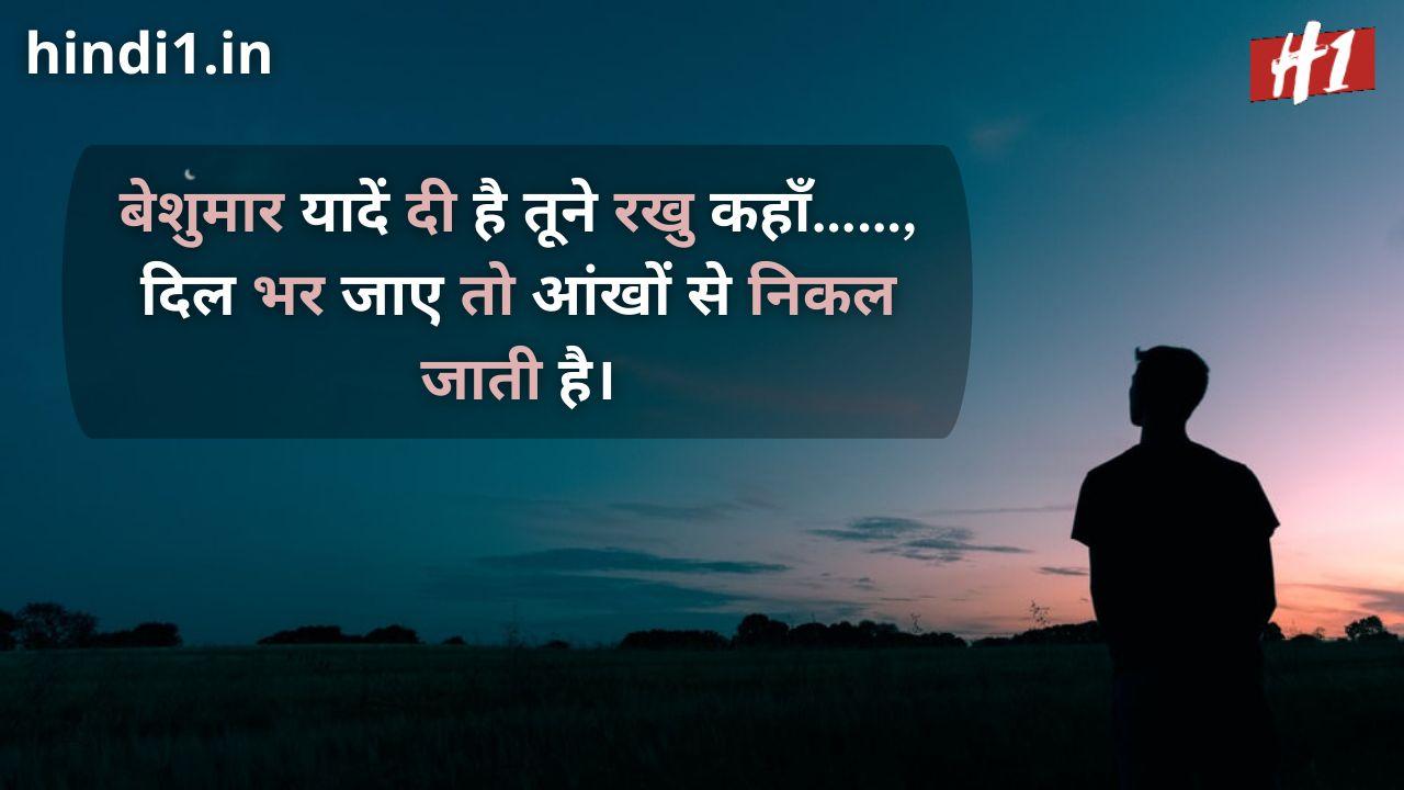 yaad shayari in hindi6
