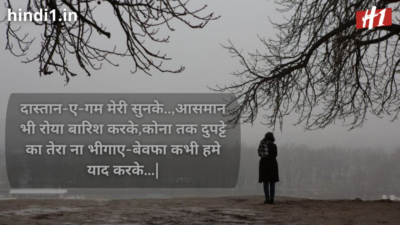 missing status in hindi1