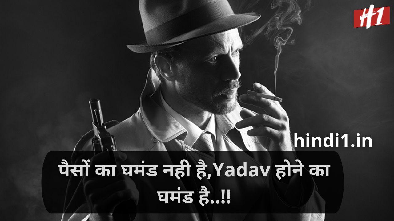 yadav status download1