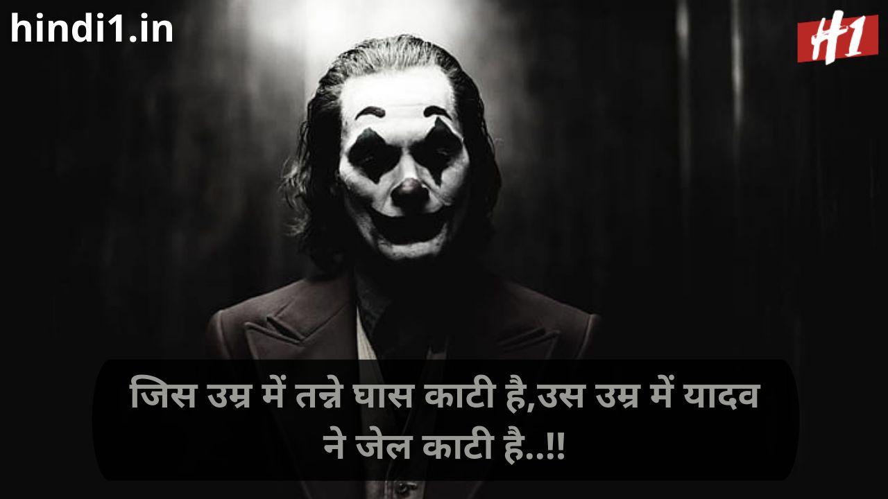 yadav status download5